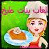 العاب بنات طبخ-لعبه كيك