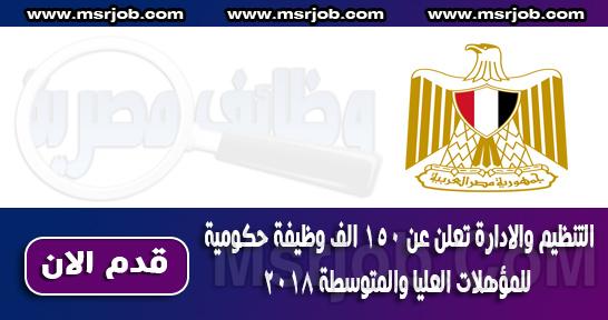 التنظيم والادارة تعلن عن 150 الف وظيفة حكومية للمؤهلات العليا والمتوسطة 2018