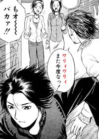 もォ~~ バカァ!!ワリィワリィ また今度なっ! quote from manga Holy Land (chapter 6)