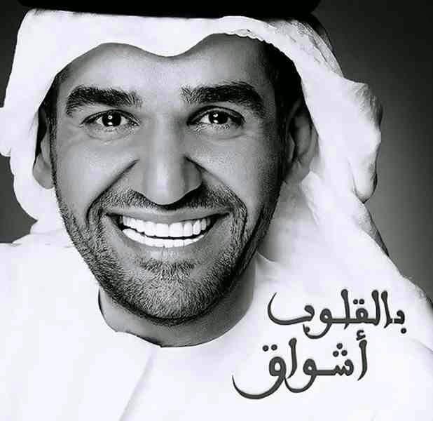كلمات اغنية حسين الجسمي بالقلوب اشواق
