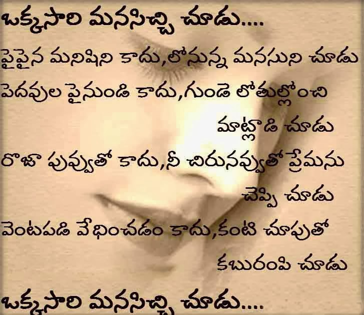 Telugu Kavithalu On Love Failure Daily Inspiration Quotes