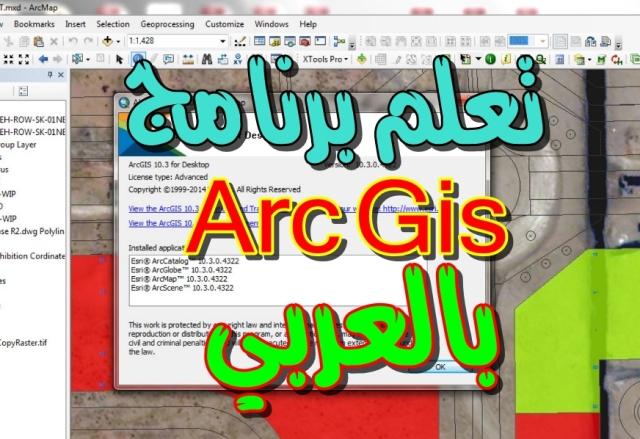 تحميل برنامج arcgis 10.1