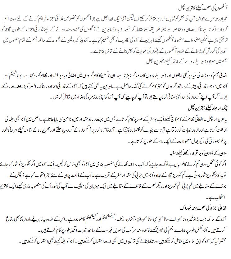 peaches benefits in urdu