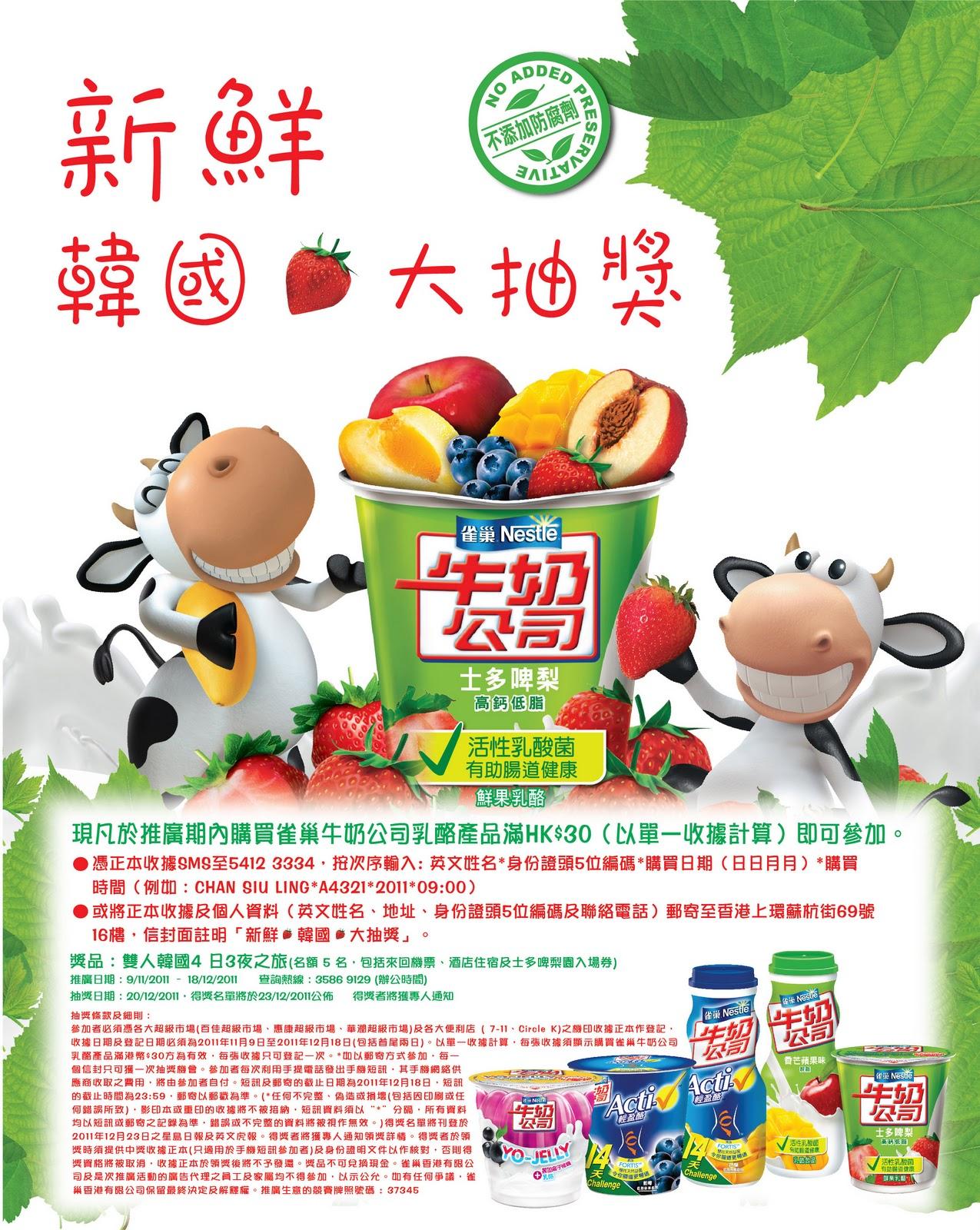 Jetso Share Hong Kong: 雀巢牛奶公司「新鮮韓國.大抽獎」