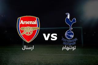 مباشر مشاهدة مباراة أرسنال توتنهام بث مباشر 1-09-2019 الدوري الانجليزي يوتيوب بدون تقطيع