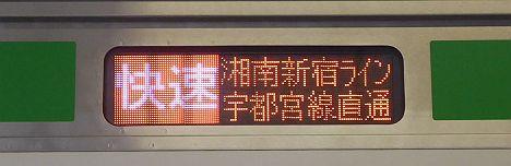 快速 湘南新宿ライン 宇都宮線直通E233系