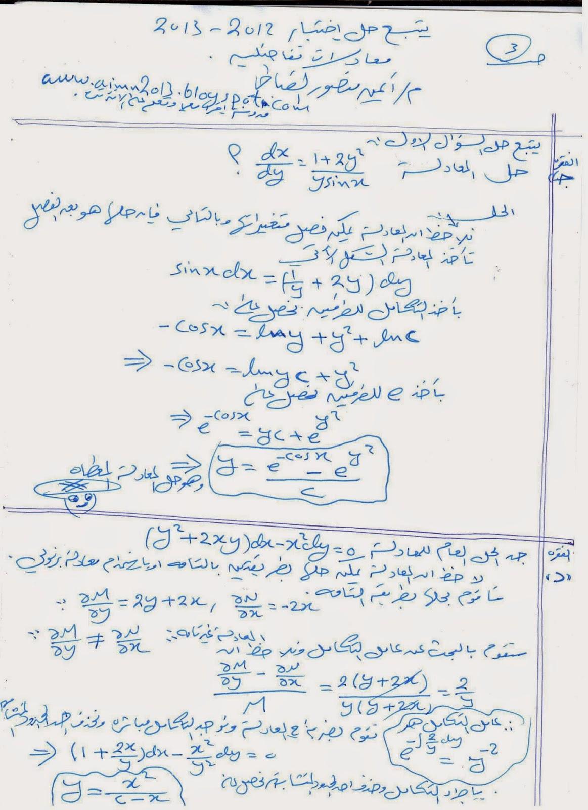 حل اختبار دكتور منير القباطي جامعة الحديدة