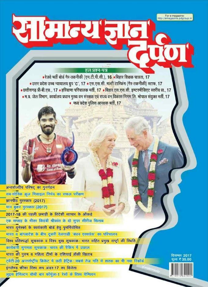 Download Samanya Gyan Darpan Hindi Edition December 2017