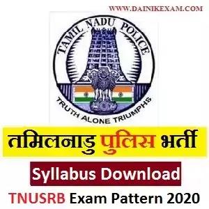 TNUSRB Police Constable Syllabus 2020-21 PDF Download Tamilnadu Police Exam Pattern Jail Warder 2020, DainikExam com