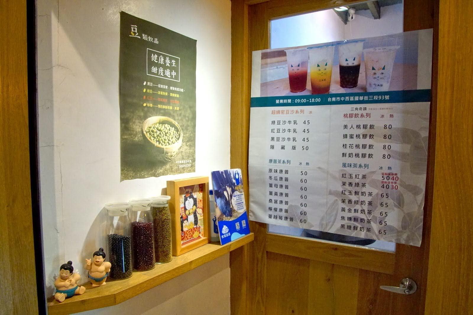 [台南][中西區] 三角貓綠豆沙牛乳-療癒飲品(民族店)|食記