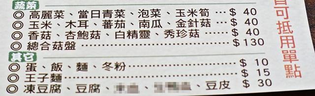 八方悅鍋物素食菜單(新莊中平店)~新莊葷素火鍋