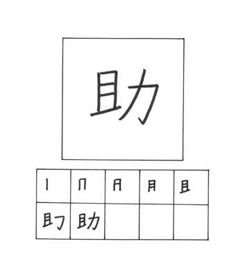 kanji menolong
