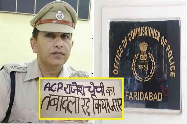 ACP राजेश चेची का ट्रान्सफर रुकवाने के लिए कल CP ऑफिस के बाहर होगा जोरदार प्रदर्शन