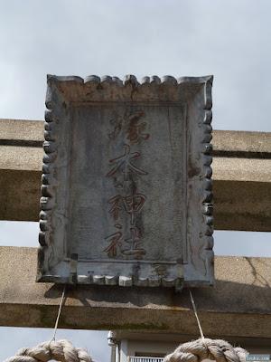 塚本神社扁額