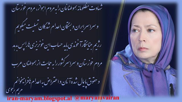 اعدام شماری از هموطنان عرب در خوزستان – پیام مریم رجوی