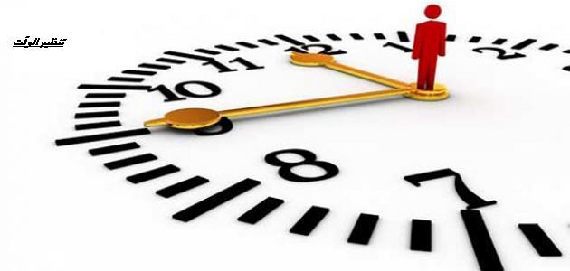 تنظيم الوقت  _ فن تنظيم وادارة الوقت _-ازاى  تتنظمى  وقتك  time management