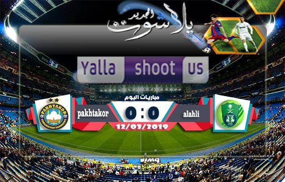 اهداف مباراة الاهلي السعودي وباختاكور الاوزبكي اليوم 12-03-2019 دوري أبطال آسيا