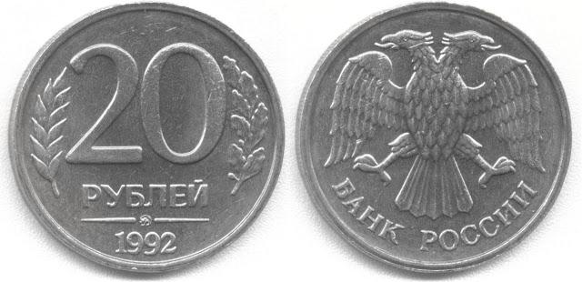 Дизайн 20 рублей 1992 года