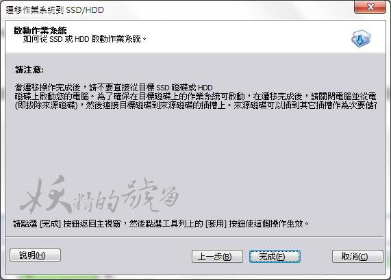 Image%2B005 - [教學] AOMEI Partition Assistant - 分區助手繁體中文版,將HDD硬碟的系統搬移到SSD上的好幫手