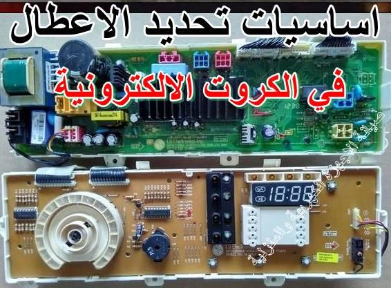 تحديد الاعطال في الكروت الالكترونية للاجهزة المنزلية