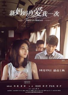 Tears in Heaven (2012) พากย์ไทย