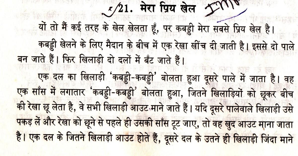 gramin vikas essay Pedalling towards a greener india study supported by all india cycle manufacturers' association (aicma)  rashtriya gramin vikas nigam (rgvn), patna.
