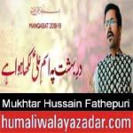 http://www.humaliwalayazadar.com/2018/03/mukhtar-hussain-fathepuri-manqabat-2018.html