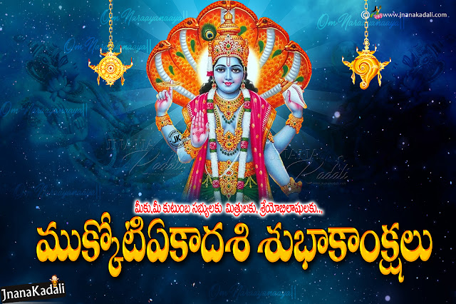 greetings quotes on mukkoti ekadasi, tleugu mukkoti ekadasi hd wallpapers pictures