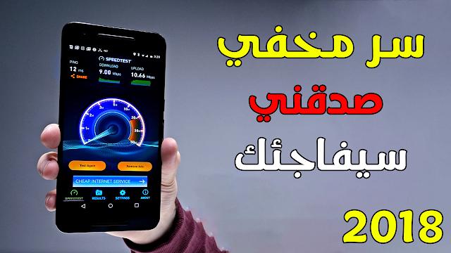 قنبلة 2018 ! خيار مخفي في هاتفك يسرع الواي فاي و بيانات 3G و 4G بشكل سيفاجئك - بدون روت 2018