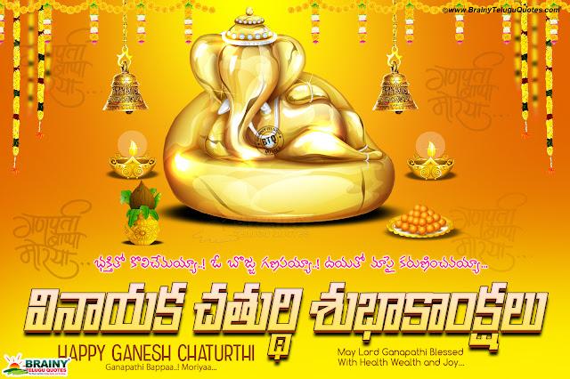 vinayaka chavithi greetings in telugu-lord ganesh hd wallpapers, vinayaka chavithi festival greatness in Telugu