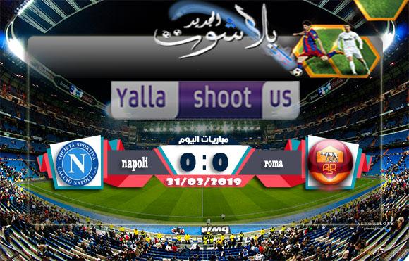 اهداف مباراة روما ونابولي اليوم 31-03-2019 الدوري الايطالي