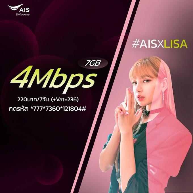 โปรเน็ต AIS วันทูคอล เติมเงิน 4 Mbps