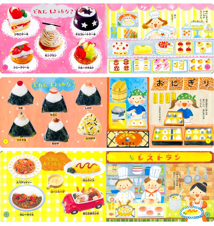 ごっこあそび絵本,ケーキ,パン,おすし,イラスト,杉田香利