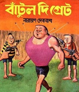 Batul The Great Part 4 Bengali comics story in PDF format