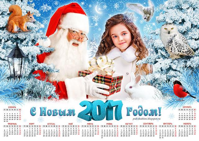 макет новогоднего календаря