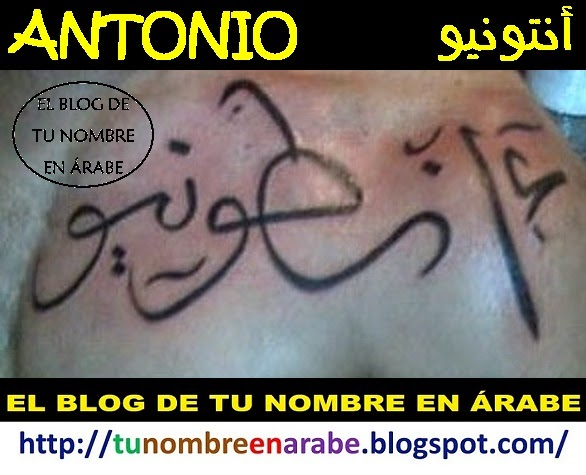 Antonio en letras arabes tattoo