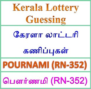 Kerala lottery guessing of Pournami RN-352, Pournami RN-352 lottery prediction, top winning numbers of Pournami RN-352, ABC winning numbers, ABC Pournami RN-352 12-08-2018 ABC winning numbers, Best four winning numbers, Pournami RN-352 six digit winning numbers, kerala lottery result Pournami RN-352, Pournami RN-352lottery result today, Pournami lottery RN-352, www.keralalotteries.info RN-352, live- Pournami -lottery-result-today, kerala-lottery-results, keralagovernment, result, kerala lottery gov.in, picture, image, images, pics, pictures kerala lottery, kerala lottery online Pournami official, kerala lottery today, kerala lottery result today, kerala lottery results today, today kerala lottery result Pournami lottery results, kerala lottery result today Pournami, Pournami lottery result, kerala lottery result Pournami today, kerala lottery Pournami today result, Pournami kerala lottery result, today Pournami lottery result, today kerala lottery result Pournami, kerala lottery results today Pournami, Pournami lottery today, today lottery result Pournami , Pournami lottery result today,kerala lottery result yesterday, kerala lottery result today, kerala online lottery results, kerala lottery draw, kerala lottery results, kerala state lottery today, kerala lottare, Pournami lottery today result, Pournami lottery results today, kerala lottery result, lottery today, kerala lottery today lottery draw result, kerala lottery online purchase Pournami lottery, kerala lottery Pournami online buy, buy kl result, yesterday lottery results, lotteries results, keralalotteries, kerala lottery, keralalotteryresult, kerala lottery result, kerala lottery result live, kerala lottery result live, kerala lottery bumper result,