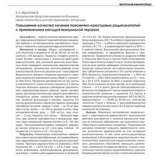 Грыжа позвоночника - эффективность мануальной терапии. Межпозвоночная грыжа без операции лечится в 95% случаев! Блог доктора Евдокимова