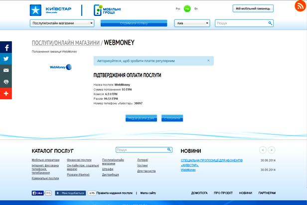 http://www.kilka-porad.com/2014/08/webmoney-kyivstar.html