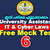 Kerala PSC University Assistant Free Mock Test -6 | IT & Cyber Laws Previous Questions