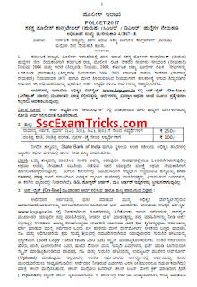 Karnataka State Police Constable Recruitment 2017
