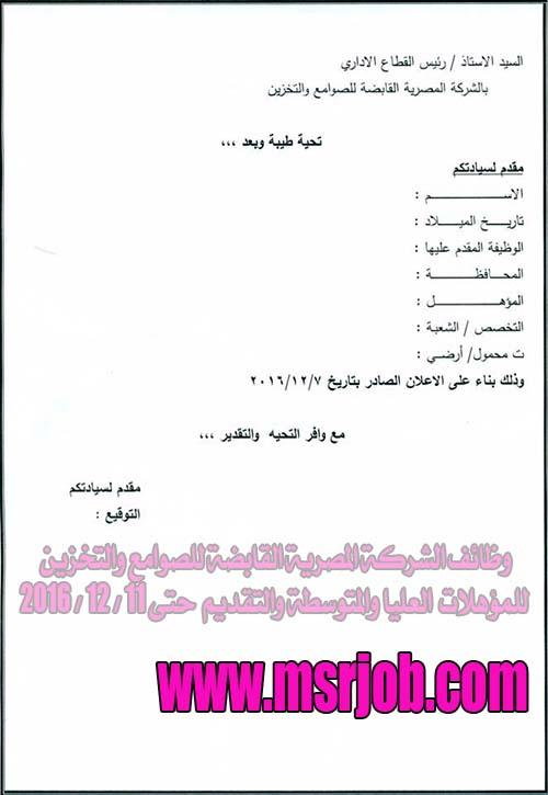 طلب التقديم لوظائف الشركة المصرية للصوامع والتخزين