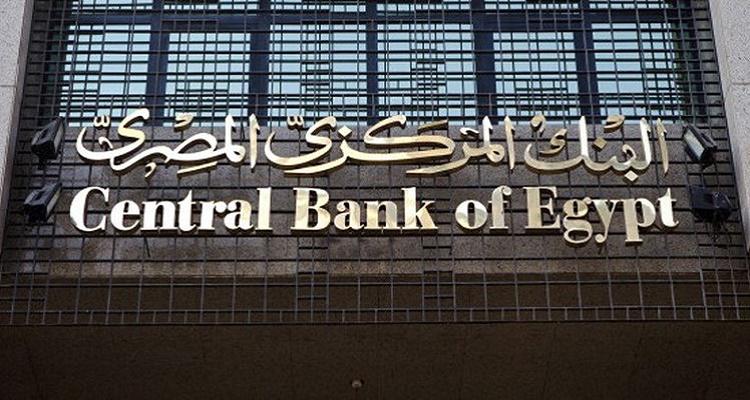 بيان هام من البنك المركزي منذ قليل يتعلق بـ المصريين العاملين بالخارج