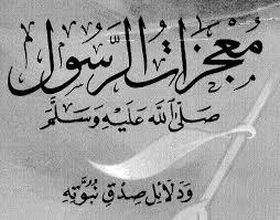من معجزات النبي
