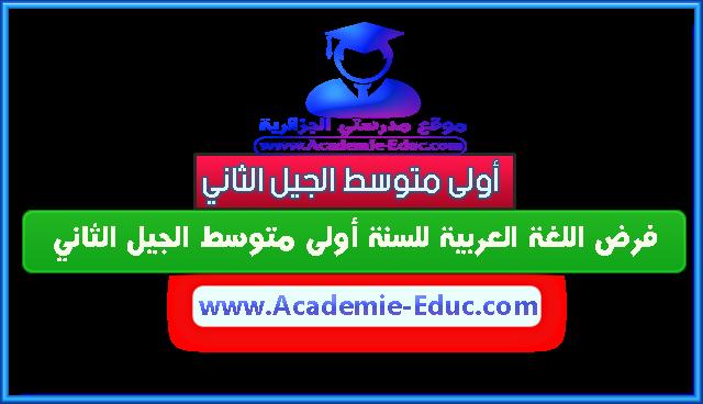 فرض اللغة العربية للسنة أولى متوسط الجيل الثاني