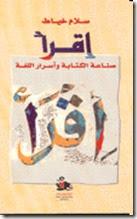 تحميل كتاب اقرأ : صناعة الكتابة وأسرار اللغة - سلام خياط pdf