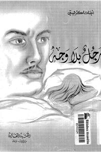 تحميل رواية رجل بلا وجه pdf - أجاثا كريستي