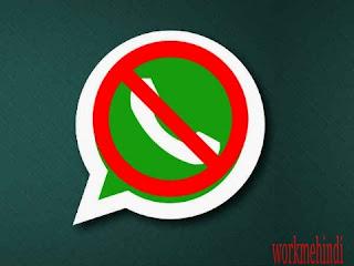Whatsapp par kisne aapka number block kar diya hai kaise pata kare ?