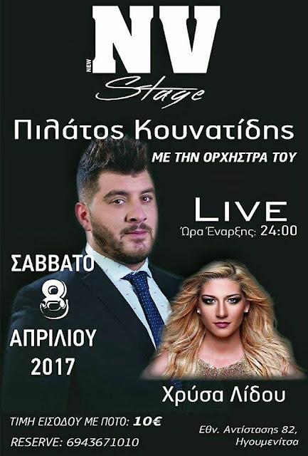 Ηγουμενίτσα: Ο Πιλάτος Κουνατίδης και η Χρύσα Λίδου στο ENVY stage