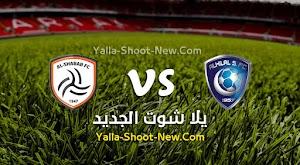 نتيجة مباراة الهلال والشباب اليوم بتاريخ 09-09-2020 في الدوري السعودي